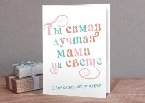 Именная открытка «Самая лучшая мама на свете»