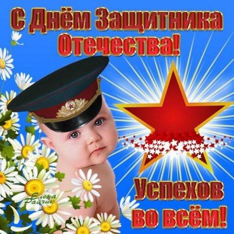 Именная открытка «С 23 Февраля»