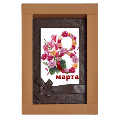 Шоколадная открытка «С 8 Марта»