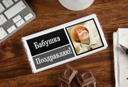 """Шоколадная открытка """"Поздравление для бабушки"""""""