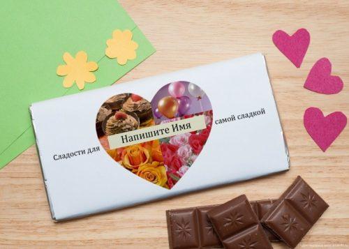Шоколадная открытка «Для самой сладкой»