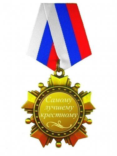 Орден «Самому лучшему крестному»
