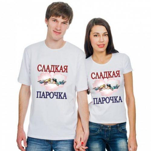 Парные футболки Сладкая парочка