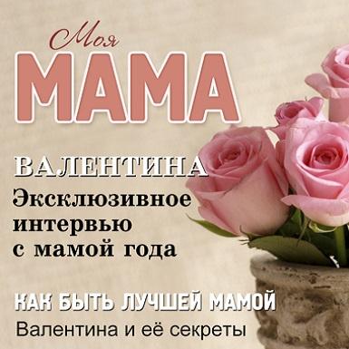 Именной календарь «Любимая мама»