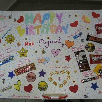 Плакаты с днем рождения любимый своими руками126