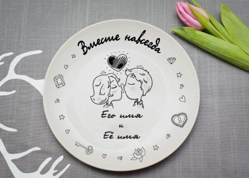 Именная тарелка «Вместе навсегда!»
