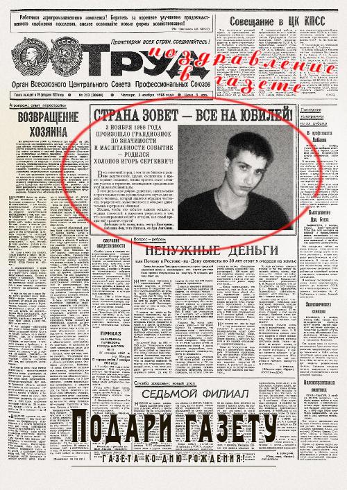 Газета в подарок на день рождения и юбилей - газета «Правда»