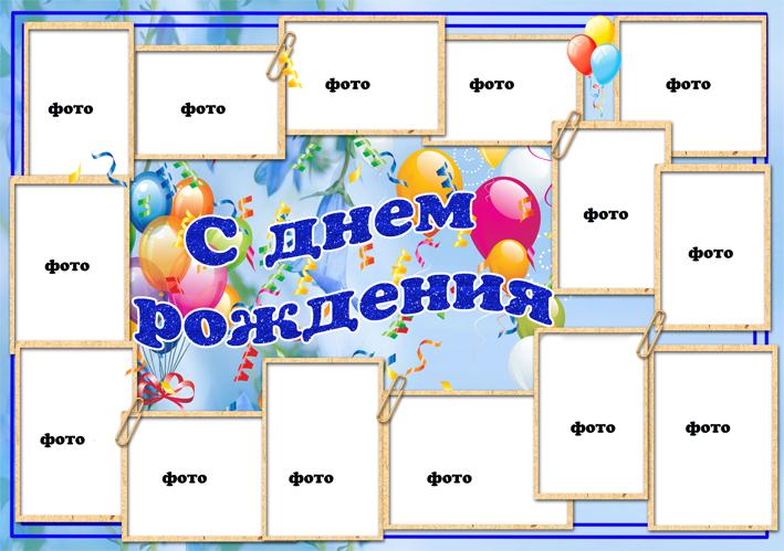 Плакат с фотографиями на день рождения своими руками фото