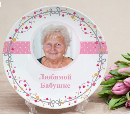 Фототарелка «Любимая бабушка»