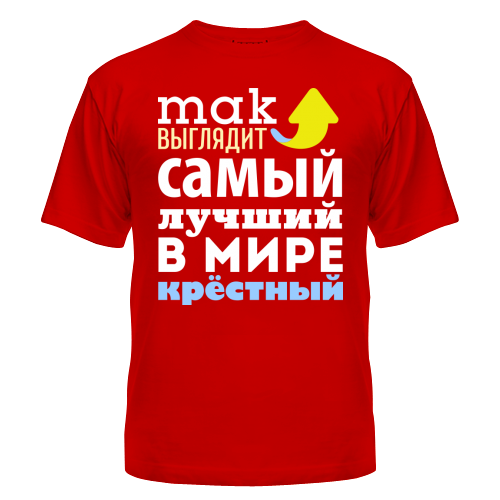 футболка Так выглядит самый лучший в мире крестный