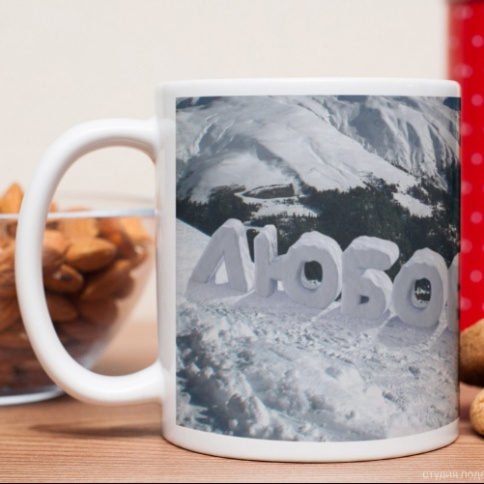 Именная кружка «Снежные буквы»