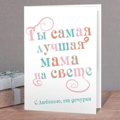 Именная открытка «Для самой лучшей»