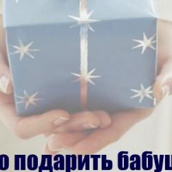 Топ 20 подарков бабушке на день рождения