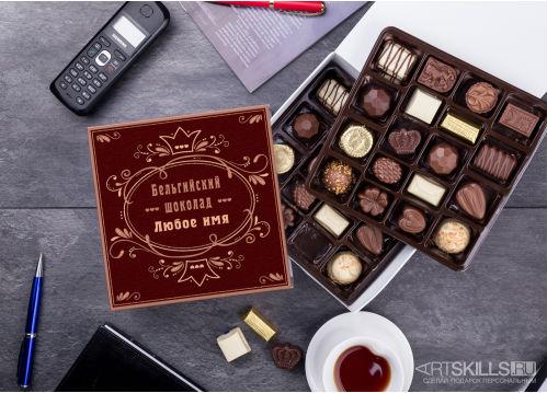 Бельгийский шоколад в подарочной упаковке «Королевский вкус»