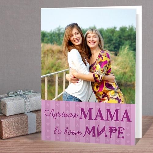 открытка «Лучшая мама во всем мире»