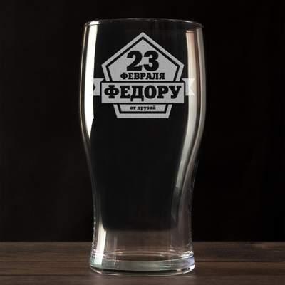 бокал для пива 23 февраля
