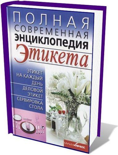 книга этикета