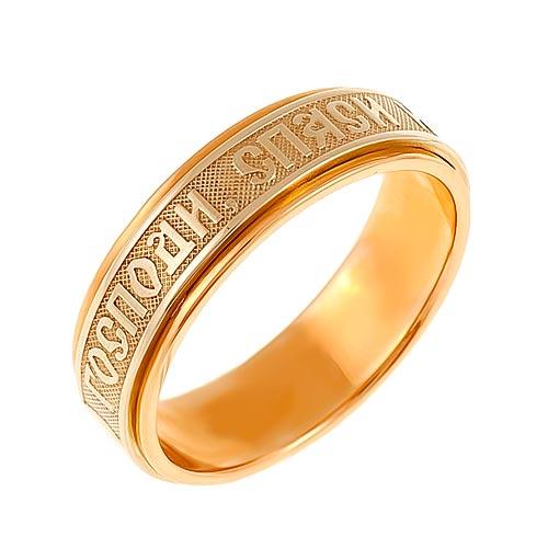 кольцо «Спаси, сохрани»