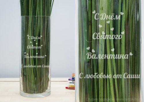 Именная ваза «С днем Святого Валентина»