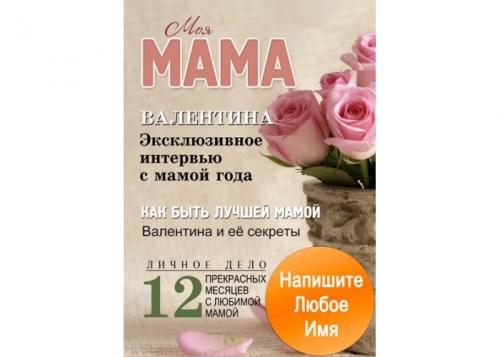 календарь «Любимая мама»