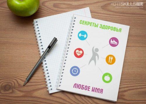 Именная тетрадь «Секреты здоровья»